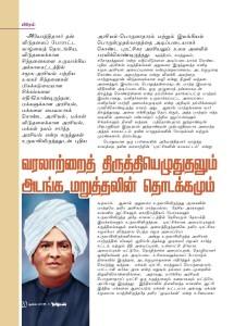 அயோத்திதாசரின் அறப்புரட்சி-3 (ப.1)