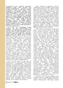 அயோத்திதாசரின் அறப்புரட்சி-3 (ப.3)