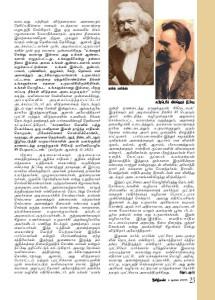 அயோத்திதாசரின் அறப்புரட்சி-3 (ப.4)