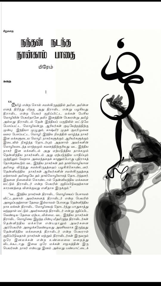 நந்தன் நடந்த நான்காம் பாதை- பிரேம் | பன்மெய்